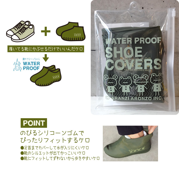 Aranzi Shoe Covers