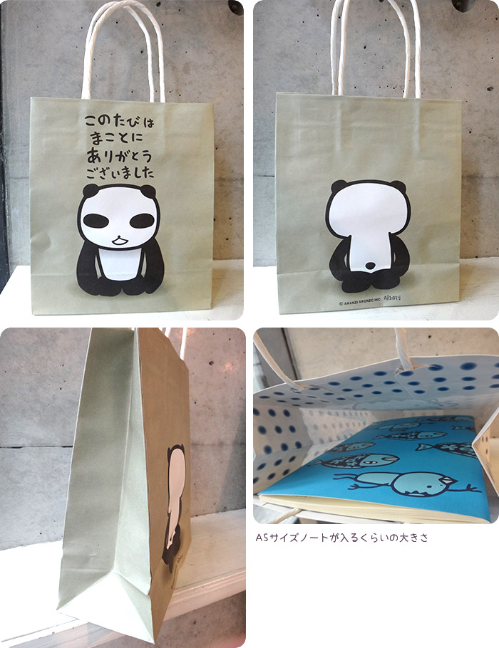Surely-Useful Paper Bag